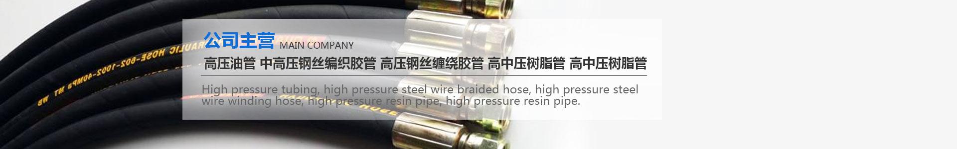 重庆液压油管